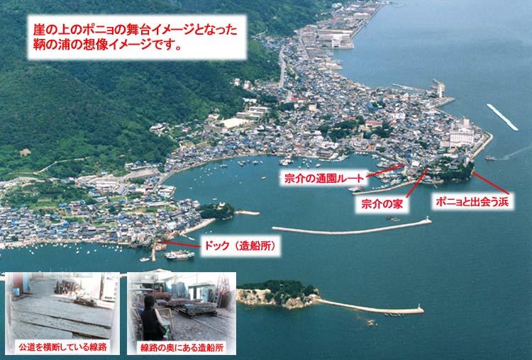 鞆の浦 観光案内図 「崖の上のポニョ」の舞台イメージとなった鞆の浦 ■会社概要&nbsp