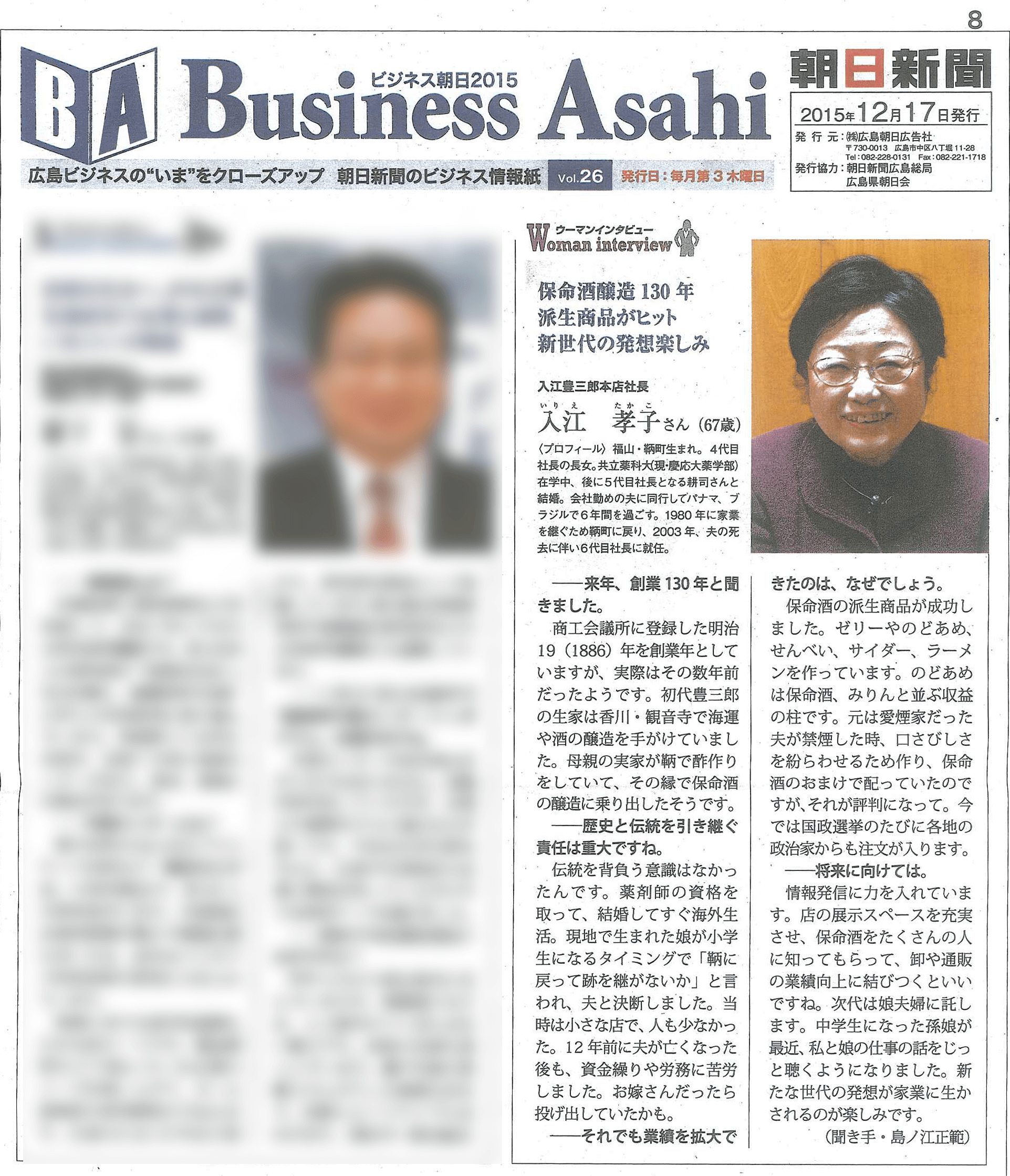 2businessAsahi_vol26